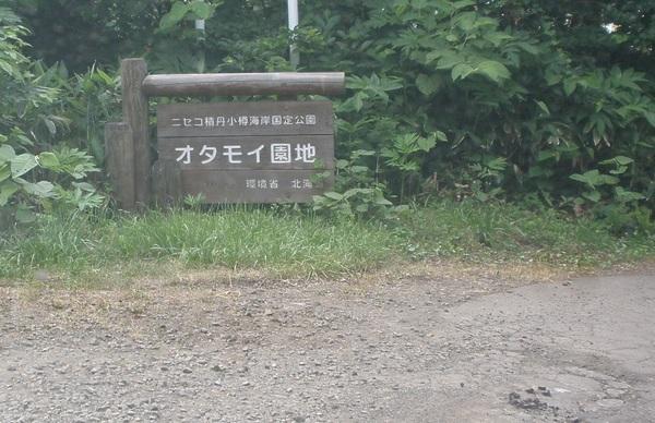 10オタモイ入口.JPG