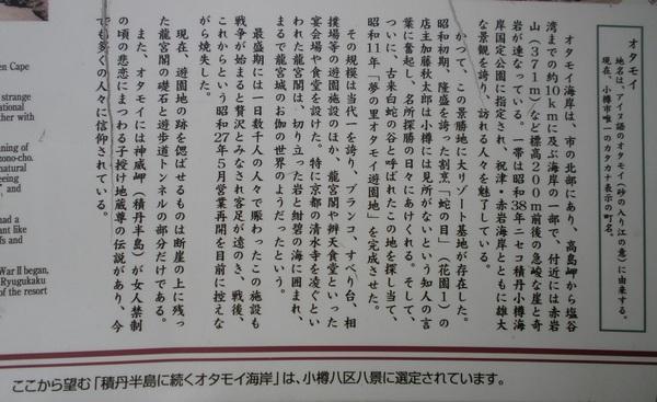 12オタモイの由来.JPG