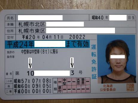 2008.04.11免許証 3-4.JPG