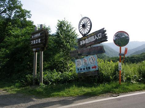 2009.08.01 平和自然園 お世話になります1-1.jpg
