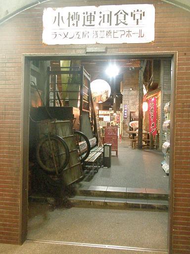 2009.10.03小樽運河食堂入口 7.jpg