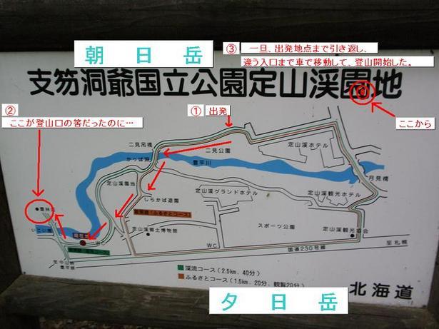 2010.07.04 定山渓朝日岳登山 005.jpg