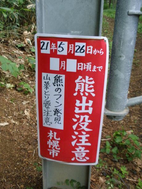 2010.07.04 定山渓朝日岳登山 008.jpg