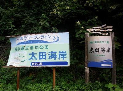 20太田海岸.JPG