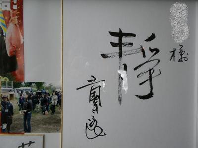 すーさんからの色紙.jpg