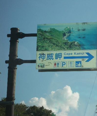 ようこそ神威岬へ 2-1.JPG