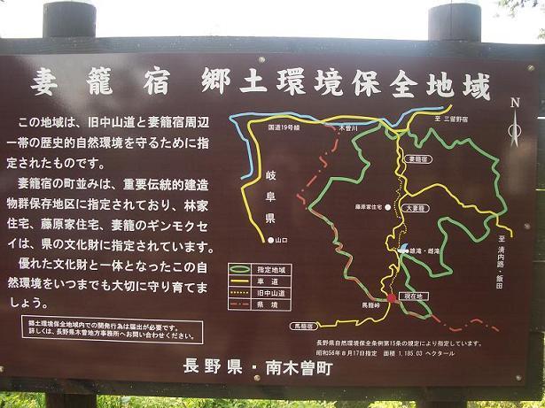 中山道の地図  1-2.jpg