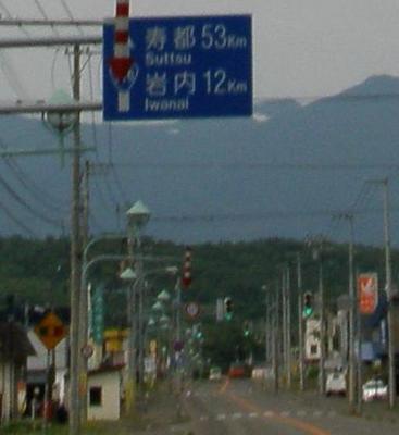 共和町 3.JPG