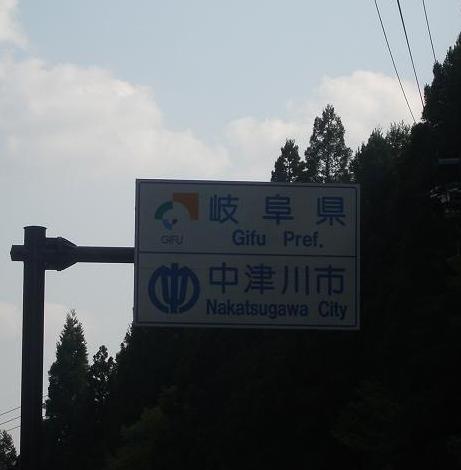 岐阜県中津川市 馬籠峠1-1.JPG