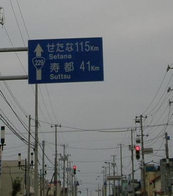 岩内 4.JPG