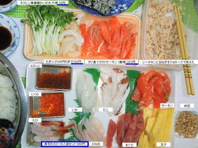 手巻き寿司2.jpg