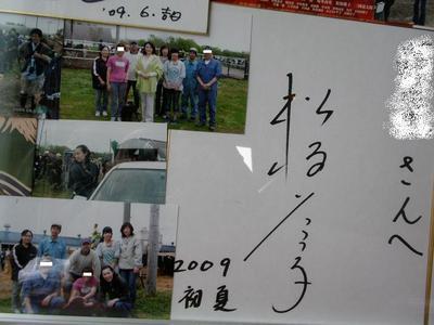 松坂慶子さんのサイン.jpg