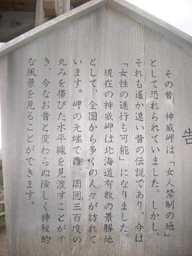 神威岬の伝説 2-3.jpg