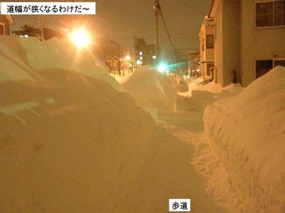 10 歩道の雪2.jpg