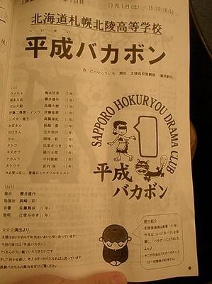 2平成バカボン.JPG