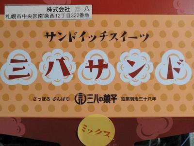 4 三八サンド.JPG