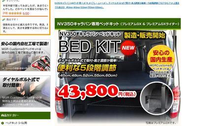 NV350ベッド.JPG