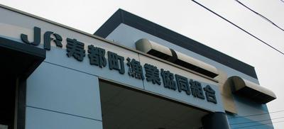 P7011341漁業協同組合 7.JPG