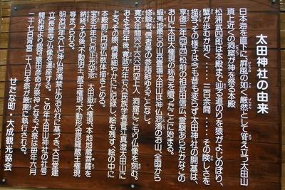 P7011402太田神社の由来21.JPG