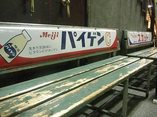2009.10.03小樽運河食堂のベンチ 11.jpg