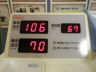 ★私の血圧 1.jpg