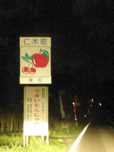 倶知安へフルーツ街道を走る ①.jpg