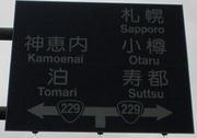 小樽方面へ 22.jpg
