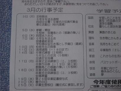3月の行事予定 043.jpg