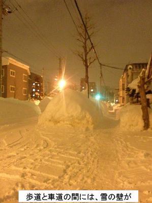 9 歩道の雪1.jpg